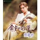 『雪華抄』『金色の砂漠』/宝塚歌劇団花組[Blu-ray]【返品種別A】