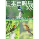 シンフォレストDVD 日本百鳴鳥 202 映像と...