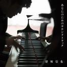 あなたのためのサウンドトラック/清塚信也[CD]【返品種別A】