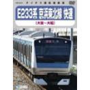 E233系 京浜東北線 快速 (大宮~大船)/鉄道[DVD]【返品種別A】