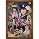 音楽劇 千本桜/ミュージカル[DVD]【返品種別A】