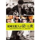 尾崎支配人が泣いた夜 DOCUMENTARY of HKT48 DVDスペシャル・エディション/HKT48[DVD]【返品種別A】