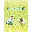 [枚数限定][限定版]植物図鑑 運命の恋、ひろいました 豪華版(初回限定生産)/岩田剛典,高畑充希[Blu-ray]【返品種別A】
