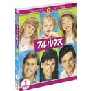 フルハウス〈ファースト〉 セット1/ボブ・サゲット[DVD]【返品種別A】
