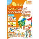 くもん出版 KUMON NEWくみくみスロープ ジャンプ&大車輪セット 返品種別B