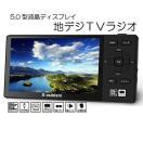 ポータブル テレビ TV 携帯テレビ APR-03B