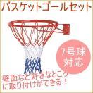 バスケットゴールセット KW-649 バスケット...