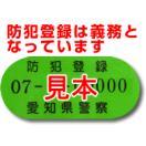【自転車と同時購入のみ】【愛知県】防犯登録の手続き