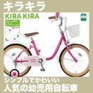 子供自転車 18インチ マルイシ キラキラ KR18C