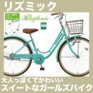 子供自転車 24インチ マルイシ リズミック RZ24C