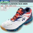 セール [バドミントンシューズ メンズ] ヨネックス(YONEX) パワークッション SC5メン SHB-SC5M / 702