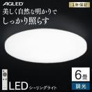 \SALE/シーリングライト LED 2台セット 照明 6畳 調光 3300lm CL6D-5.0 照明 天井 アイリスオーヤマ (あすつく)数量限定★1台あたり3,990円