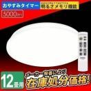 シーリングライト LED 12畳 調光 12D-4.0D 照明器具 天井 アイリスオーヤマ