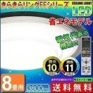 (在庫処分)シーリングライト LED 8畳 調色 CL8DL-FEII 照明器具 天井 アイリスオーヤマ