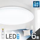 シーリングライト LED 6畳 アイリスオーヤマ リビング 天井 照明 器具 調光 リモコン CL6D-5.0