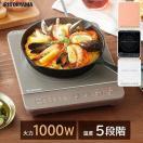 IHコンロ IHクッキングヒーター 電磁調理器 1000W  IHK-T34-B アイリスオーヤマ (あすつく)