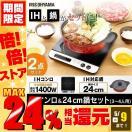 IHコンロ鍋セット1400W IHKP-3324-BR アイリスオーヤマ