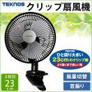 TEKNOS 23cmクリップ扇風機 CI-235 千住(B) クリップ 首振り オフィス 小型 ミニ扇風機 羽根