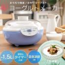 ヨーグルトメーカー 発酵食品 手作り 乳製品 ヨーグルト PYG-15-A アイリスオーヤマ