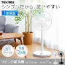 扇風機 リビング メカ扇風機 フラットガード・フラットベース ホワイト KI-1775-W TEKNOS