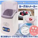 ヨーグルトメーカー 牛乳パック対応 HG-Y260 HIRO