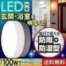 LEDポーチライト 照明 天井 屋外 防水 浴室灯 防湿 バスルームライト 玄関 円型 CL10N-CIPLS-BS・CL10L-CIPLS-BS アイリスオーヤマ