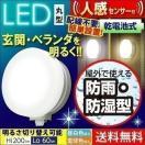 アウトレット 玄関灯 照明 屋外 防水 人感センサー付き 丸型 昼白色・電球色 防犯灯 防犯ライト BOS-WN1M-WS・BOS-WL1M-WS アイリスオーヤマ