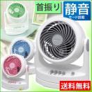 アウトレット 扇風機 サーキュレーター 静音 首振り 強力コンパクト CFA-152 アイリスオーヤマ
