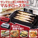 魚焼き器 魚焼きロースター マルチロースター EMT-1100-R アイリスオーヤマ