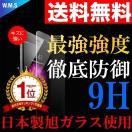 iPhone 7/7Plus iPhone 6/6s iPhone 6Plus/6sPlus iPhone SE/5S/5C ガラスフィルム 強度9Hの日本製ガラス仕様 安心保証付 強化ガラス アイフォン 送料無料