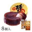 九州 ギフト 2018 お菓子の香梅  誉の陣太鼓 8個入 羊羹 ようかん 熊本銘菓 お土産 常温
