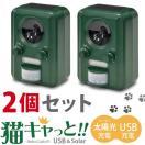 ((2個セット)) 害獣撃退「猫キャっと! - Neko Catto! -」 USB&太陽光 充電対応・電池交換不要のソーラー式ネコよけ