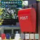 郵便ポスト ポスト 郵便受け メールボック...
