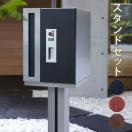 宅配ボックス 戸建て 一戸建て用 宅配ポスト 郵便受け スタンド 「W-BOX スタンドタイプ (3色) ※本体+スタンドセット」ダイヤル錠付き