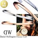 ダニエルウェリントン クラシックカフ バングル ブレスレット DW00400001 DW00400002 DW00400003 DW00400004 rose gold silver メンズ レディース