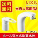 【ポイント最大43倍】[SF-800SU]リクシル[LIXIL/INAX]洗面所用水栓【送料無料】