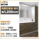 リクシル 洗面化粧台 セット MV 幅1,540mm(本体1,200mm) 3面鏡(LED照明) くもり止めコート付 引出タイプ 即湯シングルレバーシャワー水栓 LIXIL