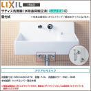 リクシル 洗面器 サティス洗面器/コンパクト洗面器 手洗い 壁付式 YL-A537SY■ シングルレバー混合水栓