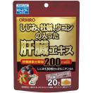 セール【送料無料】 しじみ牡蠣ウコンの入った肝臓エキス顆粒|オリヒロ|20包入