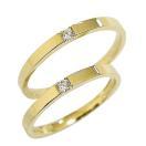 結婚指輪 ダイヤモンド ペアリング イエローゴールドK18 マリッジリング
