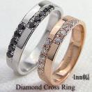 結婚指輪 クロス ダイヤモンド ブラックダイヤモンド 10金 ペアリング ピンクゴールドK10 ホワイトゴールドK10 マリッジリング
