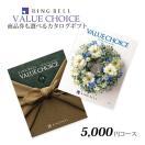 商品券が選べる リンベル カタログギフト 内祝い 香典返し バリューチョイス 5000円コース