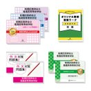 板橋区医師会立看護高等専修学校 ・受験合格セット(5冊)