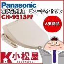 【在庫有】【CH931SPF】【パナソニック/Pan...