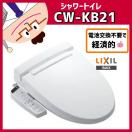 LIXIL INAXシャワートイレKB21タイプ  CW-KB21【便座おすすめ】【LIXIL INAX】
