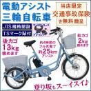 アシらくチャーリー 電動アシスト三輪自転車 - 熟年時代 熟年時代社
