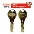 【GOAL 合鍵】ゴール V18キー・ディンプルキー/メーカー純正スペアキー【合鍵作製】