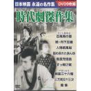 送料無料 日本映画名作集 時代劇傑作集  9枚組DVD