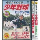 送料無料 必ずうまくなる 少年野球 DVD3枚...