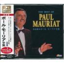 送料無料 ポール・モーリア全集 CD2枚組24曲